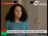 Участников конкурса «Песня не знает границ» среди прочих оценивает участница проекта «Голос» Югра ТВ